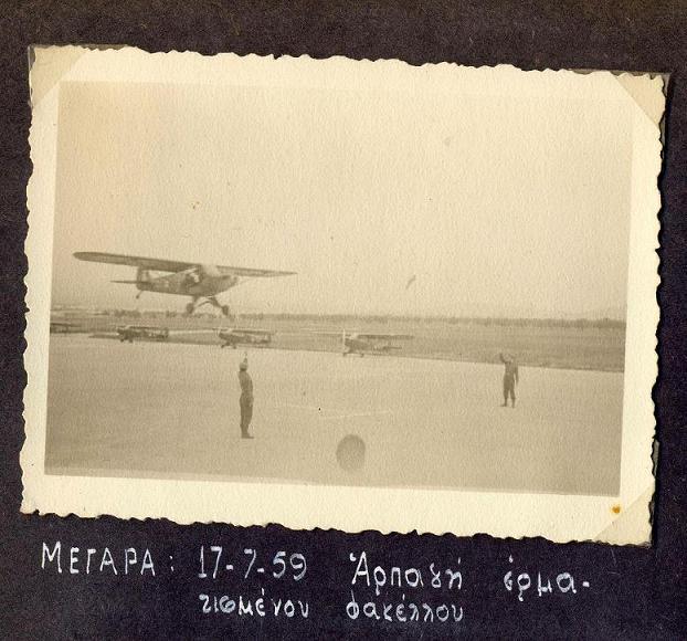 1016-arpagi-ermatismenoy-fakeloya.jpg