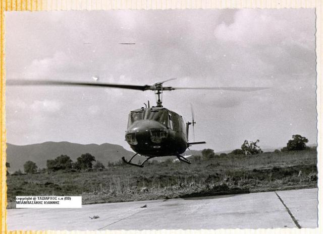1064a-uh-1h-es_unknown.jpg