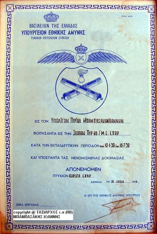 xiristis-epar-18-7-1959.jpg