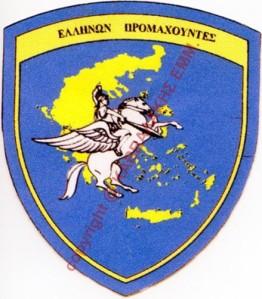 Ο Θυρεός της 1ης ΤΑΞΑΣ, όπως προτάθηκε στα 1998.