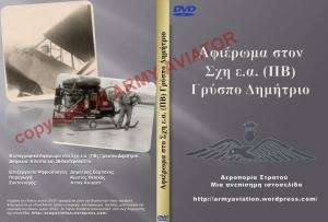 Το εξώφυλλο του πρώτου μας DVD.