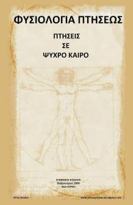 Το εξώφυλλο του φυλλαδίου
