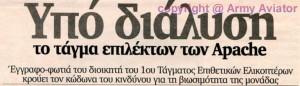 1TEEP EPENDITIS22 AYG2009004a