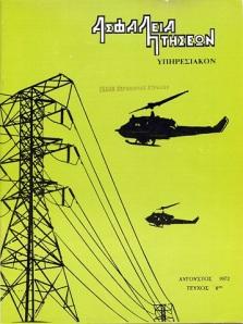 Εξώφυλλο περιοδικού ΑΣΦΑΛΕΙΑ ΠΤΗΣΕΩΝ Αυγούστου 1972 (ΔΑΣ/ΓΕΣ)