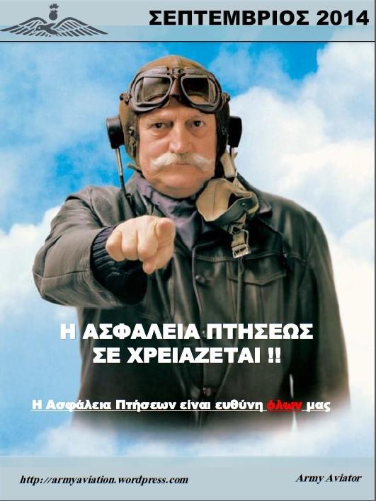 2014-9 ΠΟΣΤΕΡ