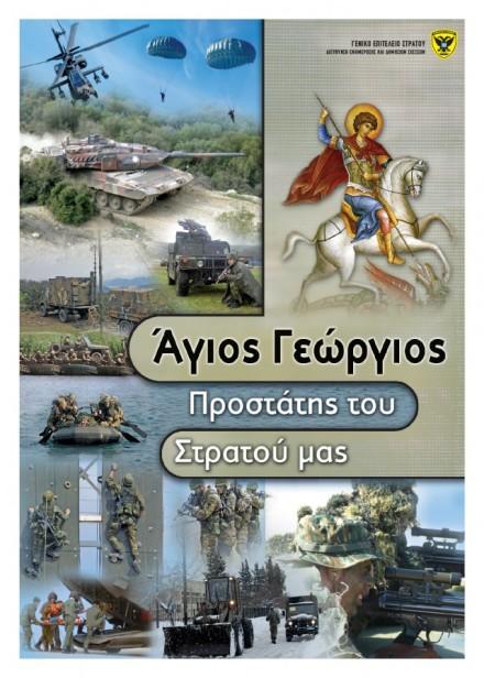 20150422_agios_georgios_afisa