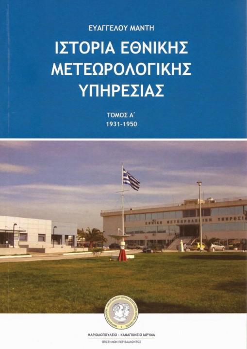 ΙΣΤΟΡΙΑ ΕΜΥ (εξώφυλλο)